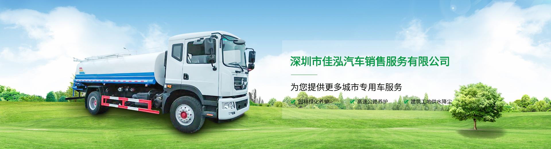 深圳佳泓专用车销售有限公司